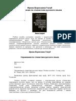 Голуб И.Б. - Упражнения по стилистике русского языка - 2001.pdf