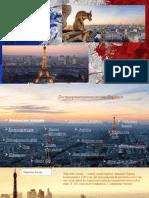 Париж1.pptx