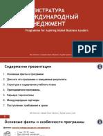 MIM presentation May 2020_РУС_23.05.20 (1)