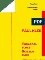 Пауль Клее. Педагогические эскизы (эл. версия издательства с текстовым слоем)