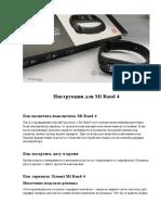Xiaomi_Mi_Band_4_ru.pdf