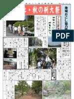 美作市協力隊新聞003-22年11月号