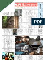 美作市協力隊新聞004-23年新年号
