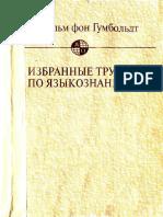 Izbrannye_trudy_po_yazykoznaniyu_pdf.pdf