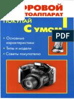 Волков В.Г. Цифровой фотоаппарат.pdf