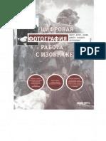 Дэвид Буш Цифровая фотография и работа с изображением.pdf