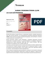 Мануальная гимнастика для позвоночника - Виктор Ченцов.pdf