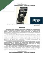 Бажанов Борис. - Воспоминания бывшего секретаря Сталина  - libgen.lc.pdf
