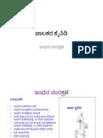 driver manual Kannada