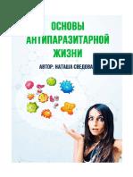 Основы антипаразитарной жизни (1)