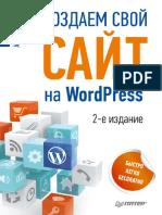 Grachev_Sozdaem-svoy-sayt-na-WordPress-bystro-legko-i-besplatno.432051