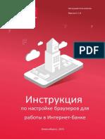 Настройка браузеров для работы в Интернет-банке