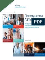 ASTM-Advantage-Russian