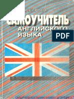 Petrova.pdf