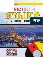 1artemyuk_n_d_posobie_po_yuridicheskomu_perevodu_chast_i.pdf