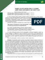 vliyanie-fiziko-geograficheskih-usloviy-na-boevye-deystviya-aviatsii-v-afganistane.pdf