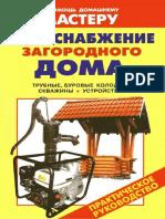 [в помощь домашнему мастеру] В.И. Рыженко - Водоснабжение загородного дома (2007, Оникс) - libgen.lc.pdf