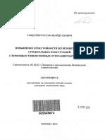 autoref-povyshenie-ognestoikosti-zhelezobetonnykh-stroitelnykh-konstruktsii-s-pomoshchyu-tonkosloiny