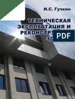 Guchkin_I._Tekhnicheskaya_ekspluatatsiya_i_rekonstruktsiya_zdaniy.Fragment (1).pdf