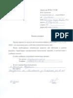 Пример заполнения заявления_Чеботару С.