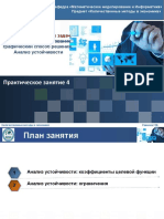 Прак2.ЛинПрог_графичес+устойчивость.ppsx