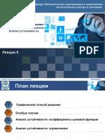 Лек2.ЛинПрог_+устойчивость.ppsx