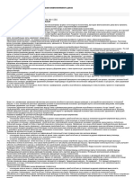 Рестабилизирующие упражнения при грыже межпозвонкового диска СПРАВОЧНИК ПОЛИКЛИНИЧЕСКОГО ВРАЧА, 2011, №4.doc