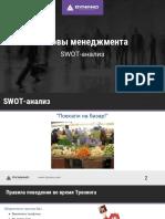SWOT-анализ.pdf