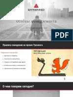 Мотивация.pdf
