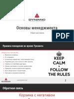 Обратная связь.pdf