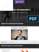 Лидерство и командообразование.pdf