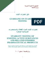 DrugStabilityTestingGuide.pdf