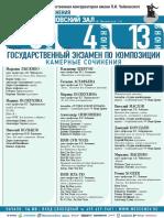 А - 04.06.2014 - госэкзамен