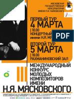 А - 04-05.03.14 - КОНКУРС им. МЯСКОВСКОГО сводная