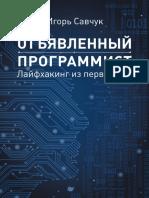 Игорь Савчук Отъявленный программист