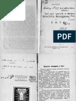 1927 - Красота женщины и быт.pdf