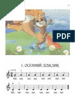 Г.Турчанинова Маленький скрипач часть2 (стр35-80).pdf