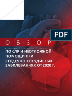 hghlghts_2020eccguidelines_russian.pdf