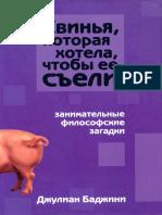 Badzhini_Dzh_-_Svinya_Kotoraya_Khotela_Chtoby_Ee_Seli-2007