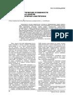 leksiko-stilisticheskie-osobennosti-informatsionnyh-zhanrov-mediatekstov-internet-smi-regiona.pdf
