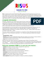 Ризус.pdf