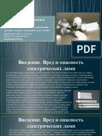 Учебный проект.pptx