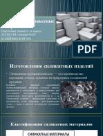 Современые силикатные материалы.pptx