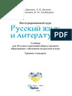 10_ryl_d_2018.pdf