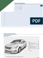 Инструкция-руководство по эксплуатации Hyundai Sonata LF.pdf