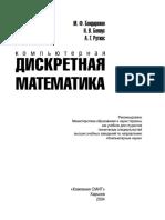 DM_BOOK.pdf