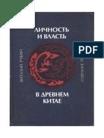 Rubin_V_A_Lichnost_i_vlast_v_Drevnem_Kitae.pdf