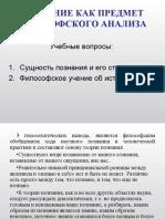 Л 9 Познание как предмет фило.ppt