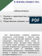 Л 12 Духовная жизнь общества.ppt