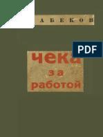 agabekov_che_ka_za_rabotoy_1931_text.pdf